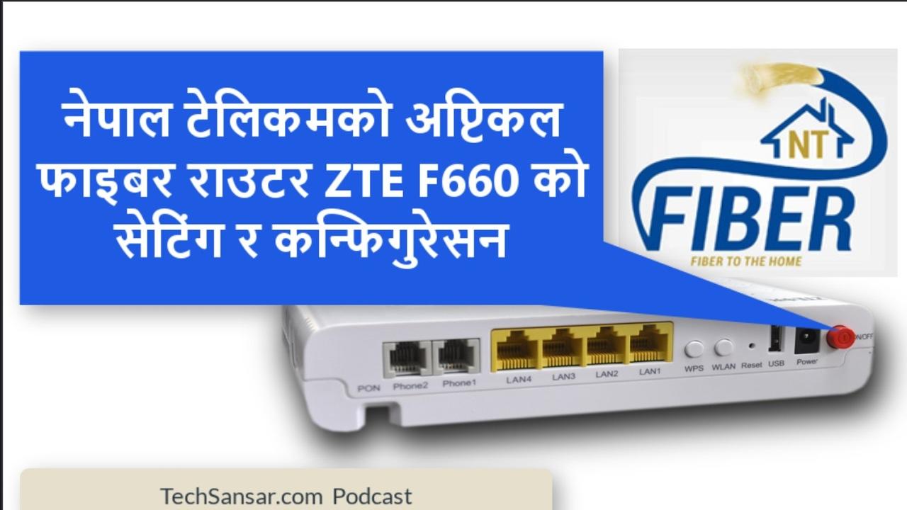 नेपाल टेलिकमको FTTH राउटर ZTE F660 सेटिङ र कन्फिगुरेसन