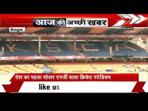 Bengaluru's Chinnaswamy Stadium Is World's First Solar-powered Cricket Ground