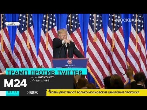 Актуальные новости мира за 27 мая: Трамп обвинил соцсеть в подавлении свободы слова - Москва 24