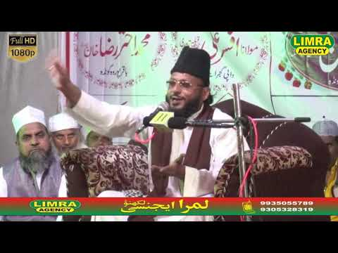 Maulana Salman Raza Part 2, 22, October 2018 Baqar Purva Gonda HD India
