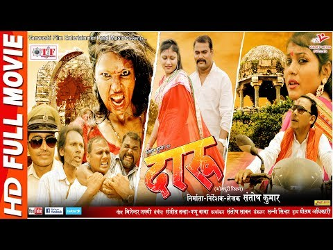 DAARU | दारू | SuperHit Full Bhojpuri Movie 2017| Santosh Kumar ,Babli Nayak | सुपरहिट भोजपुरी फिल्म