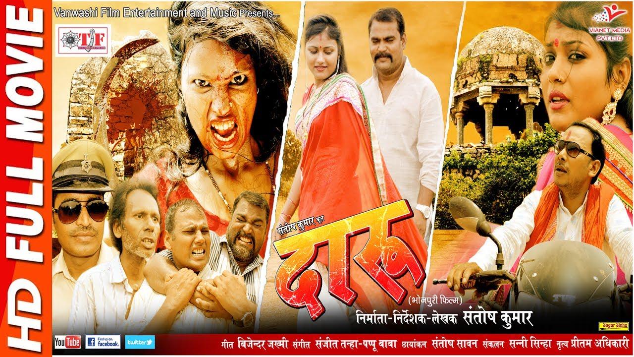 Daaru    Superhit Full Bhojpuri Movie 2017 Santosh -3009