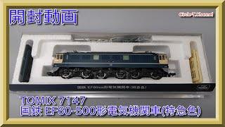 【開封動画】TOMIX 7147 国鉄 EF60-500形電気機関車(特急色)【鉄道模型・Nゲージ】