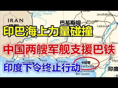 印巴海上力量碰撞,中国两艘军舰支援巴铁!印度下令军舰终止行动!
