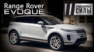 Свежий Range Rover Evoque 2020