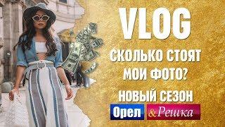 VLOG | Мой курс о моде | Сколько стоят съемки | Карина Нигай