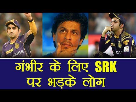 IPL 2018: Gautam Gambhir gets FANS support, SRK trolled for not retaining Gambhir | वनइंडिया हिंदी