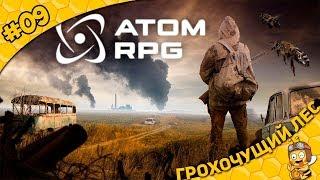 Прохождение ATOM RPG #09 - Грохочущий лес