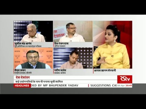 Desh Deshantar - Panama Papers: Its import