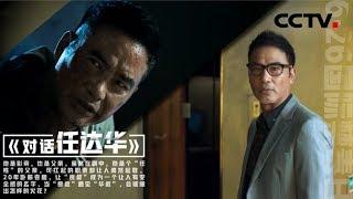 秘密-任达华| CCTV社会与法