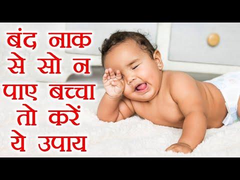 बंद नाक से सो न पाए बच्चा तो करें ये उपाय | Remedies for Baby's blocked nose | Boldsky Mp3