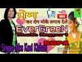 Kavi kishan and Rupa 🎼 प्रेम कर रोग मोके लगाय देले 🎵 Evergreen Theth Nagpuri Song