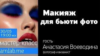Макияж для БЬЮТИ-фотографии | Онлайн Мастер-класс Анастасии Воеводиной на Амлаб