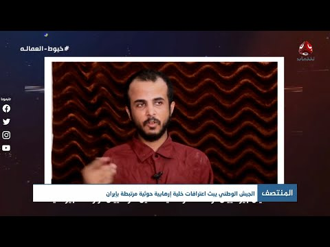 الجيش الوطني يبث اعترافات خلية إرهابية حوثية مرتبطة بإيران