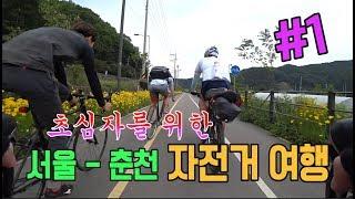 서울-춘천 자전거 여행 (초심자를 위한 여행 가이드) 1편