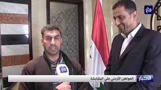 السلطات السورية تفرج عن المواطن الأردني علي البشابشة - (22-11-2018)