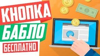 как заработать на ссылках без вложений от 500 рублей в день!!(схема)