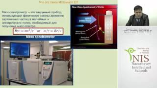 Химия. Введение в Масс-спекрометрию. Шорманов И.Р.