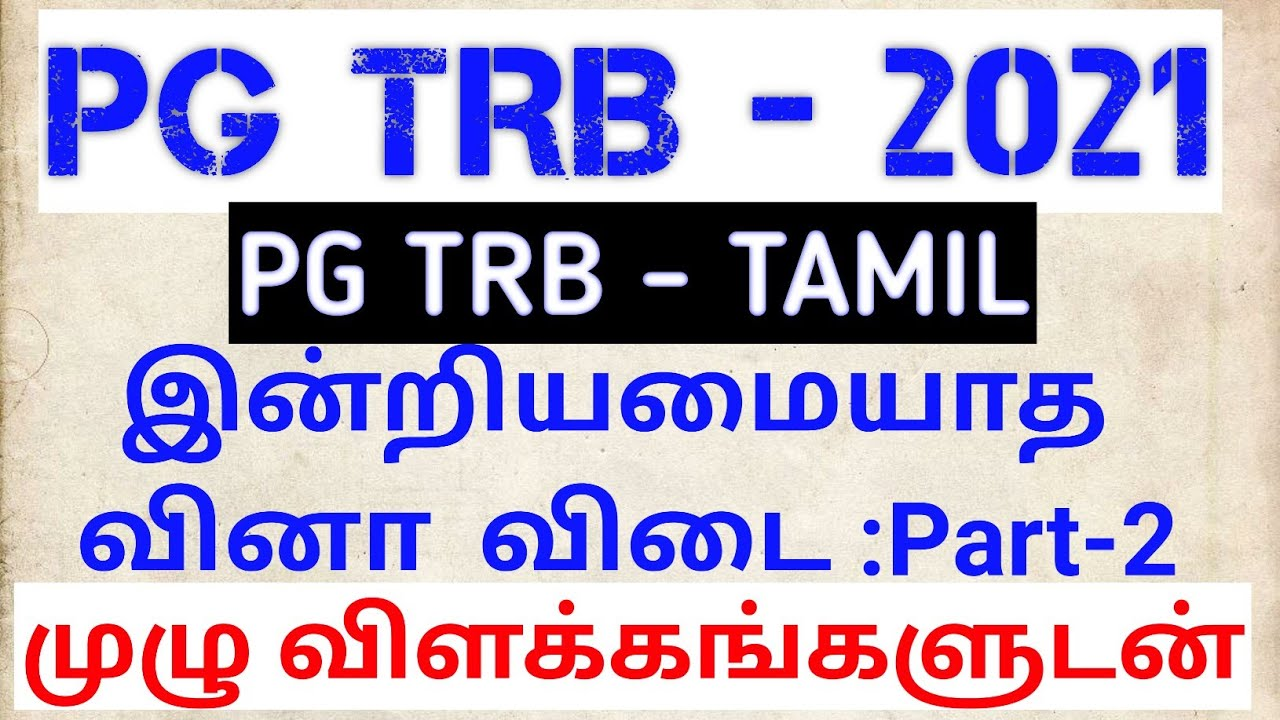 PG TRB 2021 | PG TRB - TAMIL |Part_2 : IMPORTANT QUESTIONS WITH ANSWER|FULL EXPLANATION|TAMILSOLAI