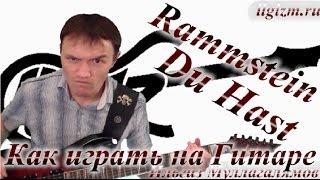 Rammstein - Du Hast (Видео урок)