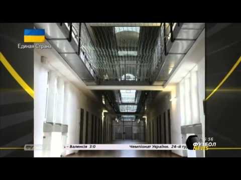 Президенту Баварии запрещают смотреть футбол в тюрьме