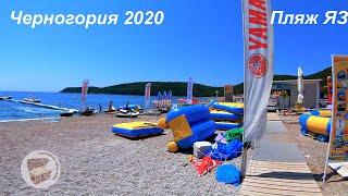 Пляж Яз Будва Черногория 2020