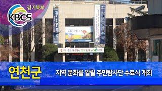 연천군, 지역 문화를 알릴 주민탐사단 수료식 개최