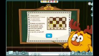 [Шарарам] Урок волшебных шахмат!