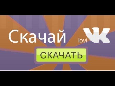 Программа для скачивания музыки и видео из ВКонтакте ЛовиВК для Windows, MacOS и Android