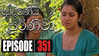Adaraniya Poornima | Episode 351 30th October 2020 Thumbnail