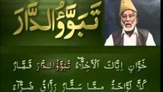 Yassarnal Quran Lesson #57 - Learn to Read & Recite Holy Quran - Islam Ahmadiyyat (Urdu)