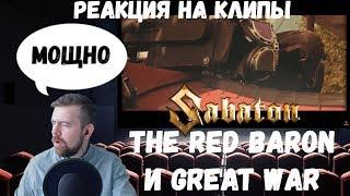 Реакция на клипы: SABATON - The Red Baron, Great War|Reaction