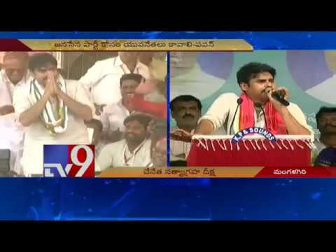 Jana Sena will be powered by youth - Pawan Kalyan - TV9