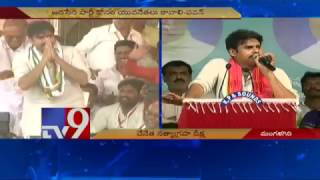 Youth power will drive Jana Sena - Pawan Kalyan - TV9