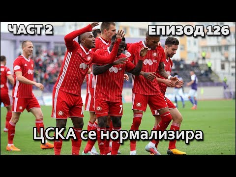 ЦСКА се нормализира (Без Бутонки)