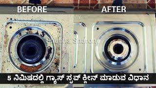 5 ನಿಮಿಷದಲ್ಲಿ ಗ್ಯಾಸ್ ಸ್ಟವ್ ಸುಲಭವಾಗಿ ಕ್ಲೀನ್ ಮಾಡುವ ವಿಧಾನ  | How to clean dirty gas stove under 5 mins