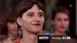 GNTM2 - trailer Τρίτη 12.11.2019