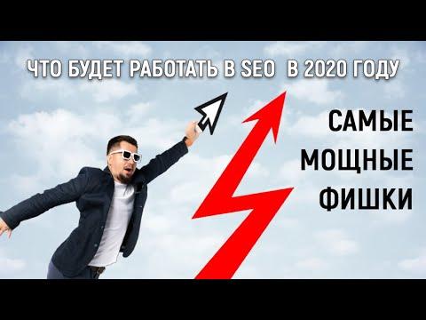Тренды SEO оптимизации сайтов в 2020