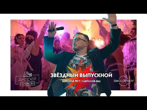 Выпускной 2018 | Школа № 1 |Гаврилов-Ям