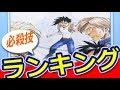 【アニメ】「セクシーコマンドー外伝 すごいよ!!マサルさん」必殺技ランキング!!…