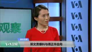 媒体观察: 郭文贵爆料与傅正华走向