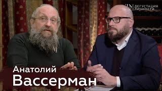 Анатолий Вассерман - Дегустация личности 12.06.2020