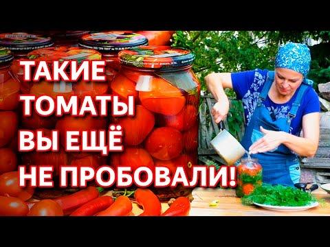 Томаты зимой больше не нужно покупать! Очень вкусная и простая заготовка помидоров без уксуса!
