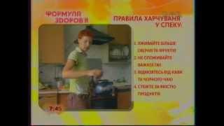 Летняя Жара? Правильное питание? Питание в летнюю жару? Школа доктора Скачко, Киев: 067-992-40-62