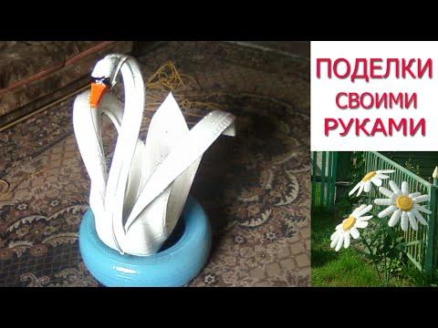 Как сделать лебедя из покрышки пошаговая инструкция видео