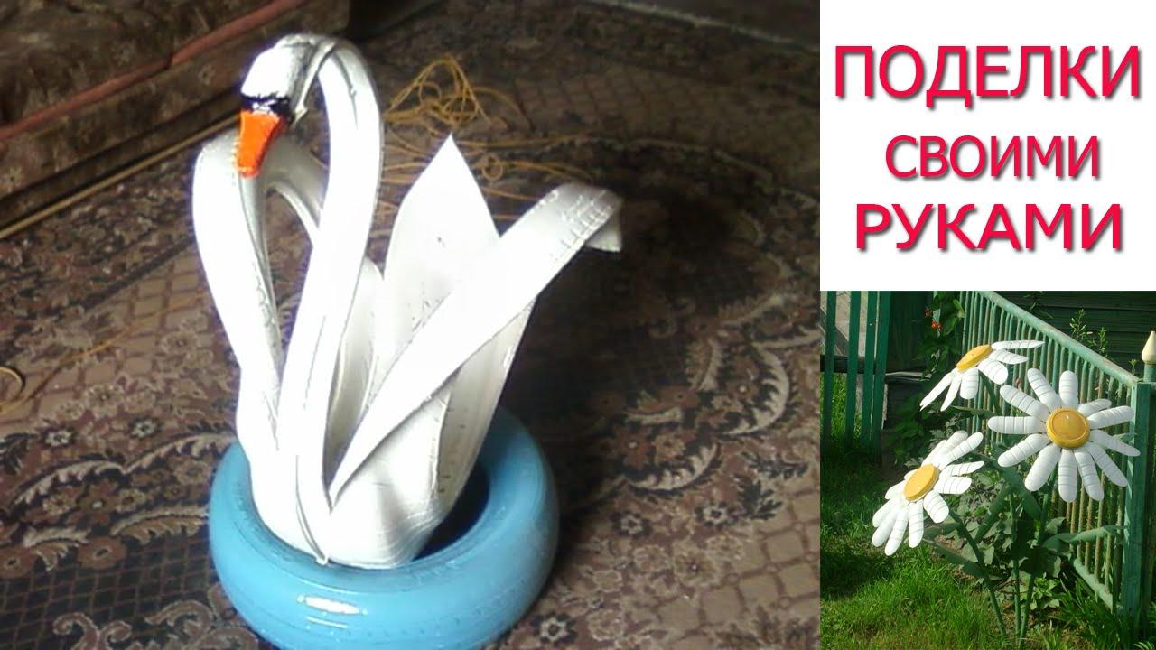 Лебедь из покрышек инструкция