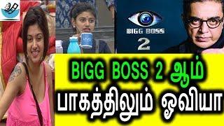 Bigg Boss Season 2 இல் மீண்டும் ஓவியா|Vijay Tv|Bigg Boss Tamil Season 2|Oviya|Oviya Army