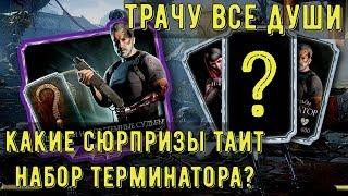 СЕКРЕТЫ НАБОРА ТЕРМИНАТОР/ ГЛОБАЛЬНЫЙ ПАКОПЕНИНГ/ Mortal Kombat Mobile