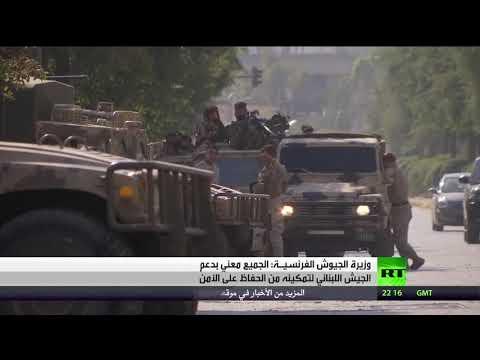 اجتماع دولي يوصي بدعم الجيش اللبناني  - نشر قبل 3 ساعة