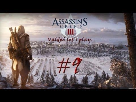 """Смотреть прохождение игры Assassin's Creed 3. Серия 9 - """"Тамплиеры и индейцы"""""""
